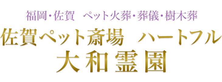 佐賀ペット斎場 ハートフル 大和霊園